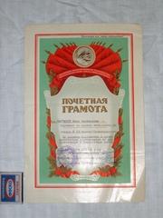 Почётная грамота 15 / I - 65 г