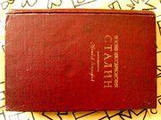 Краткая биография Сталин И.В.,  г/и 1950.