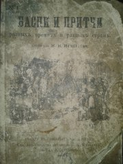 Книга Басни и притчи 1899 г. Первое издание.  Торг уместен