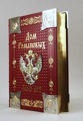 Дом Романовых. (Подарочное издание)