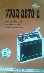 Раритет из СССР (радиола,  бинокль,  фотоувеличитель,  фотоглянцеватель,  радио,  вязальная машина)
