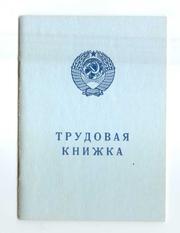 Продам чистый бланк трудовой книжки СССР